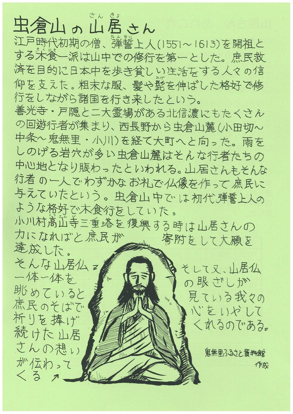 山居さんと木喰仏
