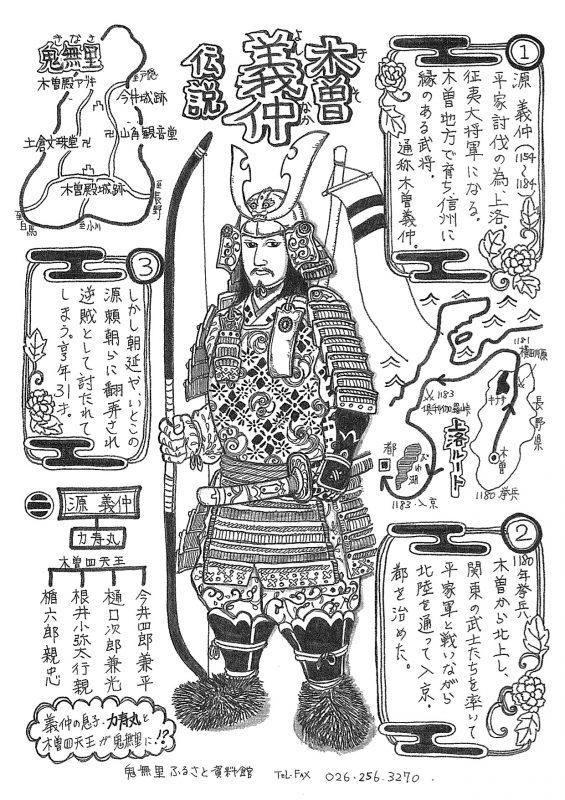 木曾義仲伝説